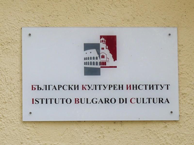 Входната табела на Българския културен институт, сн. Мариянка Борисова