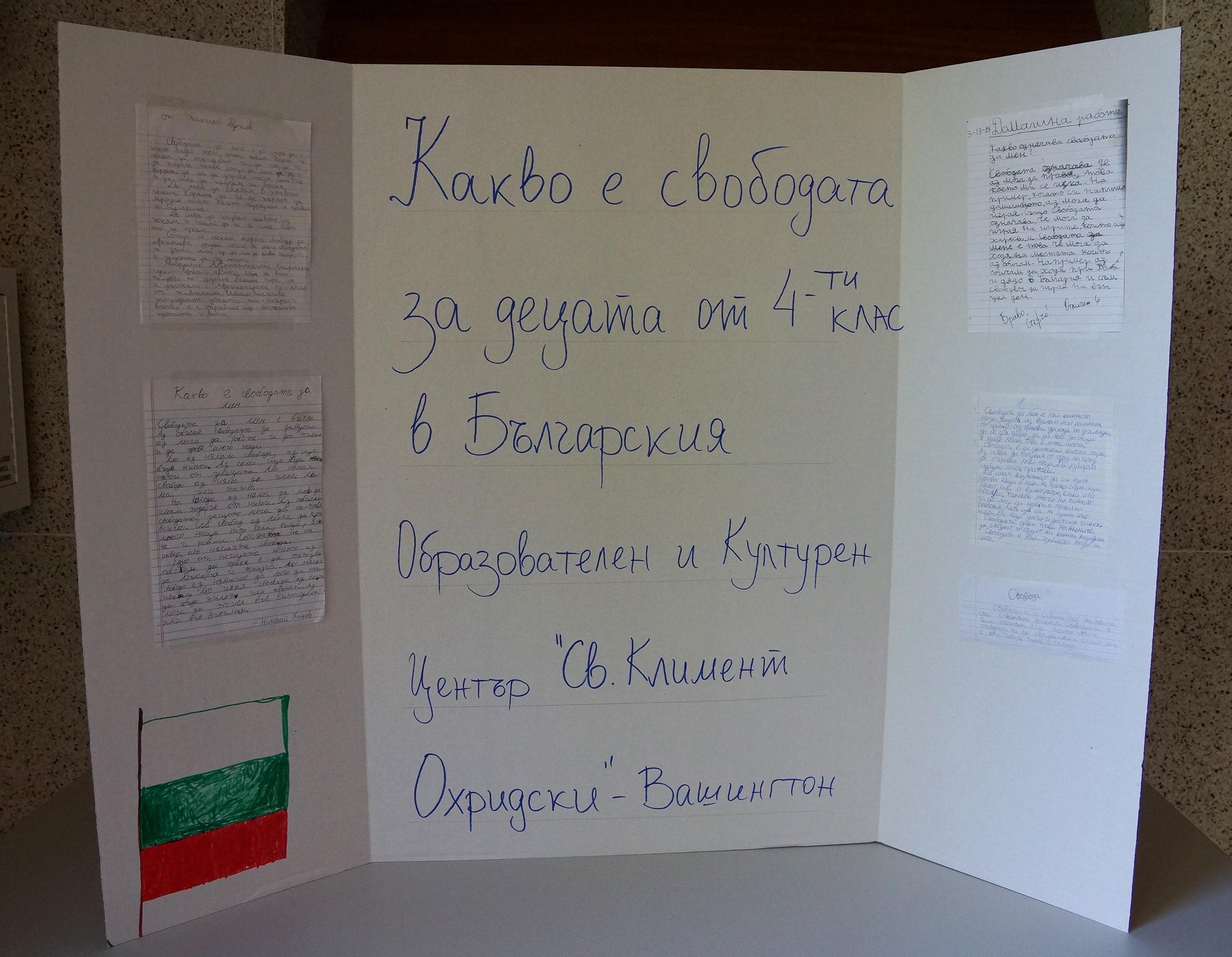 """Какво е свободата за децата от 4 клас в БОКЦ """"Св. Климент Охридски"""" - Вашингтон"""