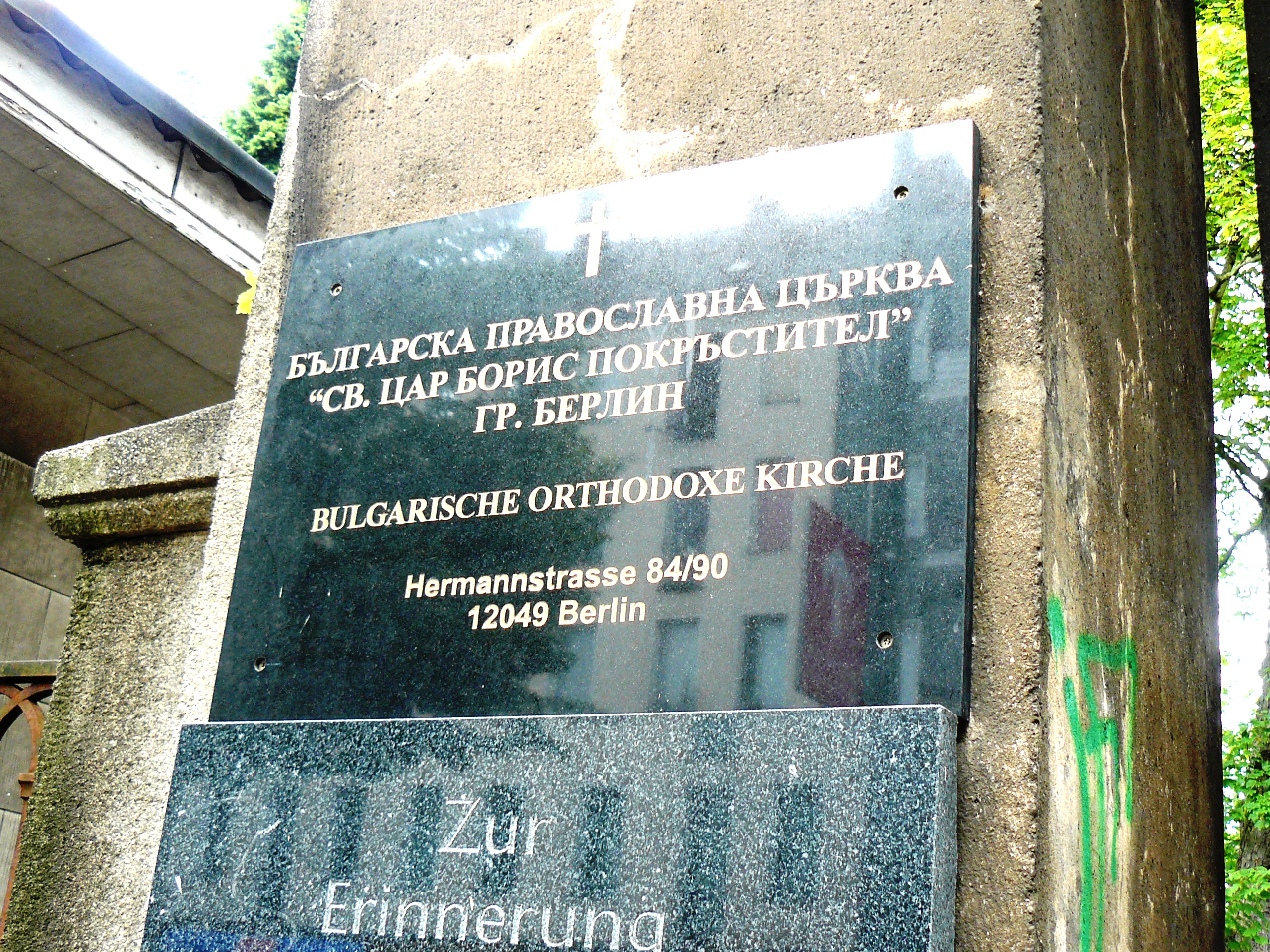 Българската църква в Берлин