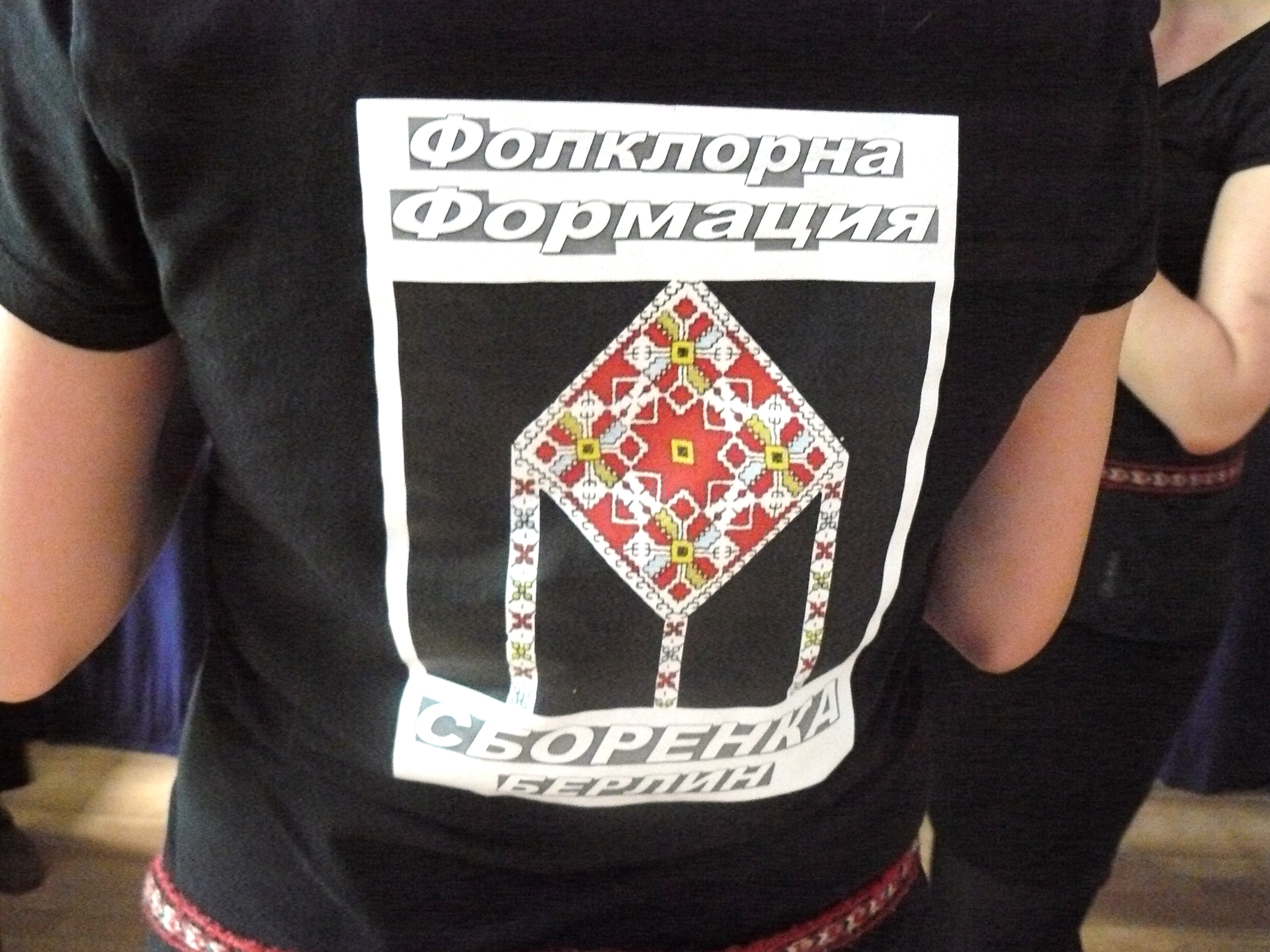 "Фолклорна формация ""Сборенка"" – Берлин"