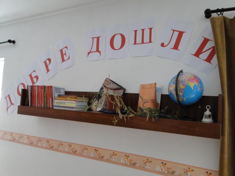 Класни стаи в Българското училище в гр. Лисабон