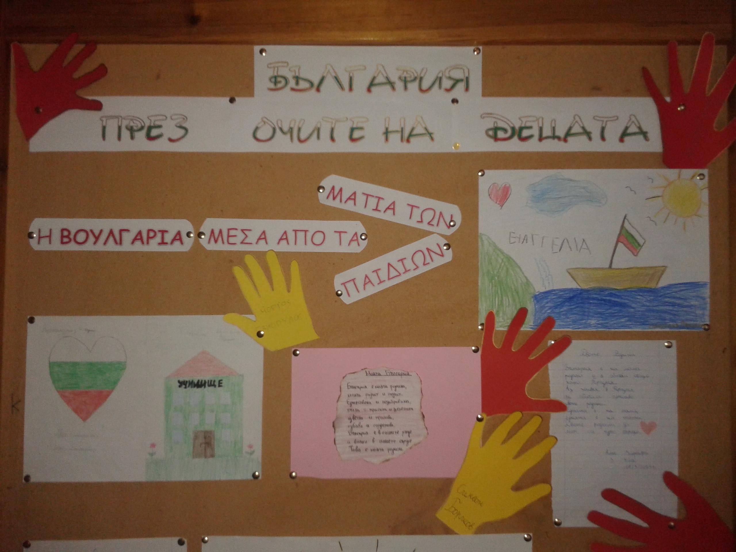 Творчество на учениците