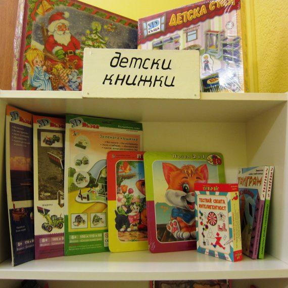 """Някои от книгите и игрите в детската стая на """"Имало едно време"""""""