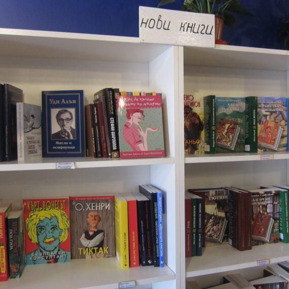 """Нови книги, продавани в """"Имало едно време"""""""