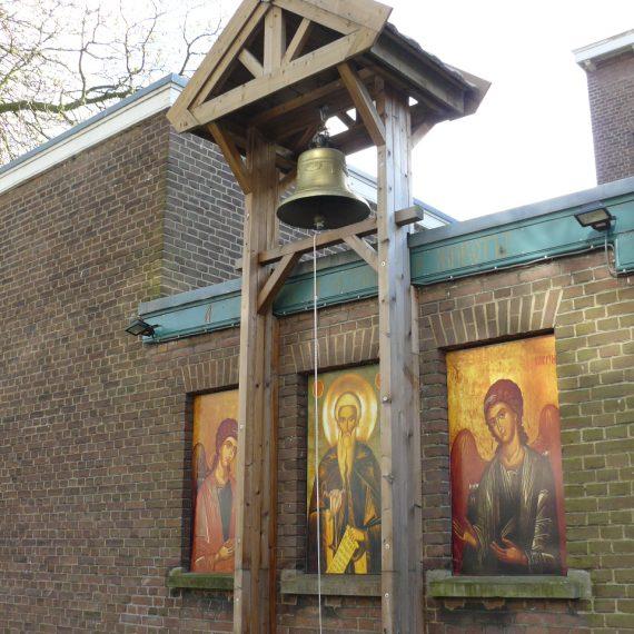 Камбанарията на българската църква в Хага