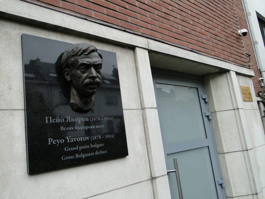 """Неделно училище """"Пейо Яворов"""" към българското посолство в Брюксел"""